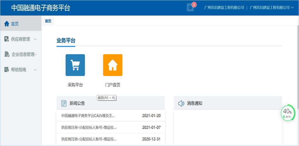 中国融通电子商务平台.png