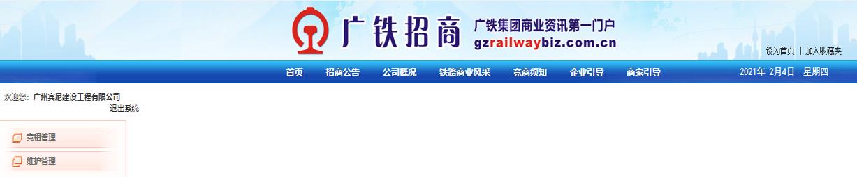 广铁招商平台.png